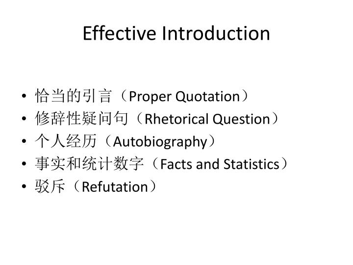 Effective Introduction