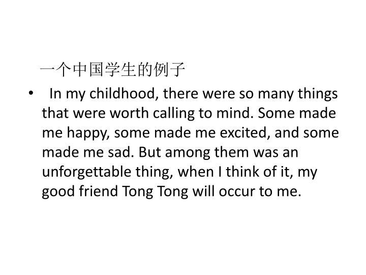 一个中国学生的例子