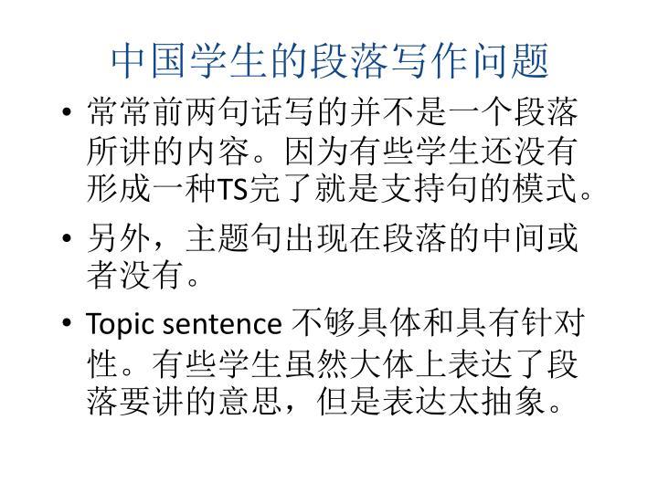 中国学生的段落写作问题