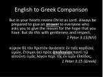 english to greek comparison