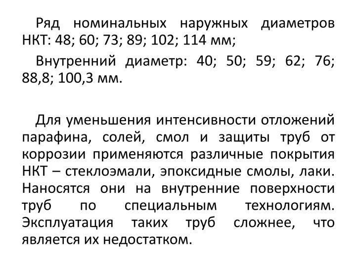 Ряд номинальных наружных диаметров НКТ: