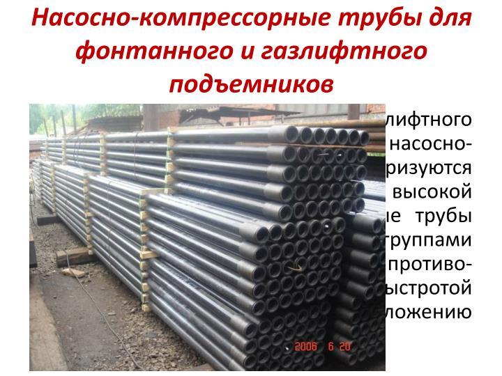 Насосно-компрессорные трубы для фонтанного и газлифтного подъемников