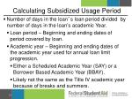 calculating subsidized usage period