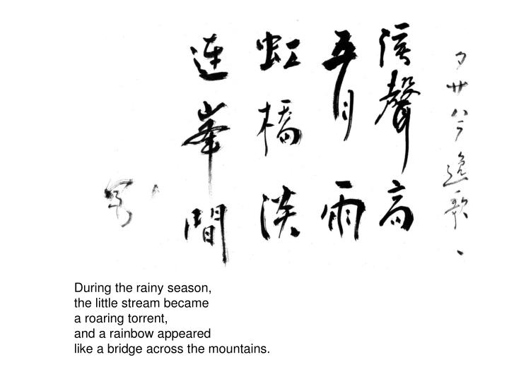 During the rainy season,