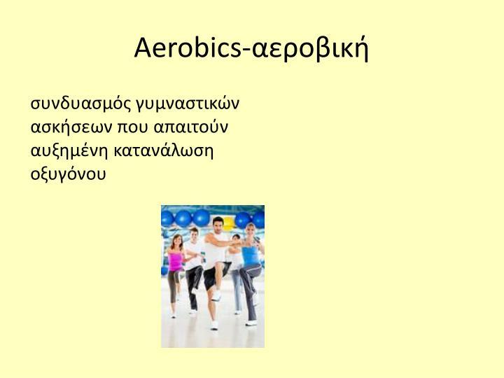 συνδυασμός γυμναστικών ασκήσεων που απαιτούν αυξημένη κατανάλωση οξυγόνου