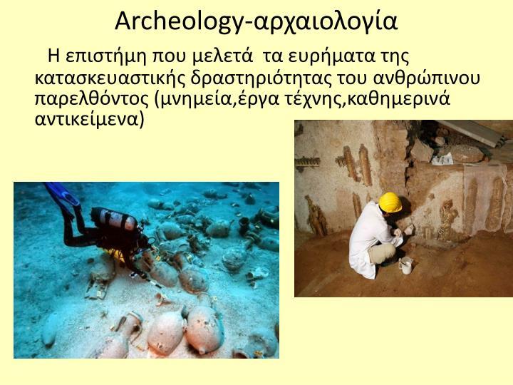 Η επιστήμη που μελετά  τα ευρήματα της κατασκευαστικής δραστηριότητας του ανθρώπινου  παρελθόντος (μνημεία,έργα τέχνης,καθημερινά αντικείμενα)
