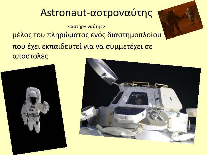 Astronaut-