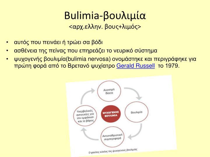 Bulimia-