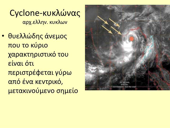 θυελλώδης άνεμος που το κύριο χαρακτηριστικό του είναι ότι περιστρέφεται γύρω από ένα κεντρικό, μετακινούμενο σημείο