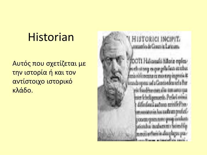 Αυτός που σχετίζεται με την ιστορία ή και τον αντίστοιχο ιστορικό κλάδο.