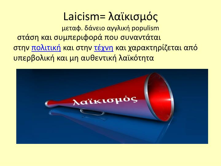 Laicism=