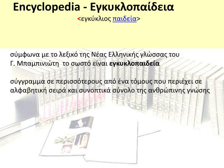 Encyclopedia -