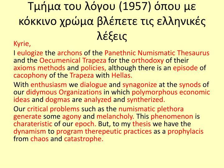 Τμήμα του λόγου (1957) όπου με κόκκινο χρώμα βλέπετε τις ελληνικές λέξεις