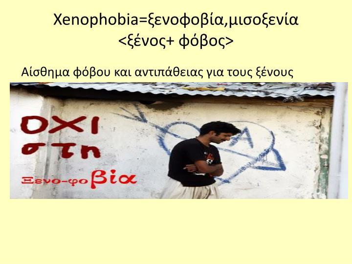 Xenophobia=