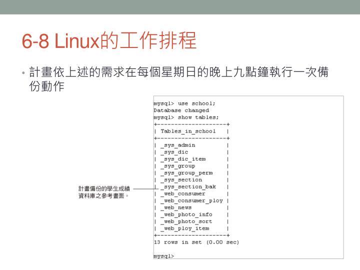 6-8 Linux