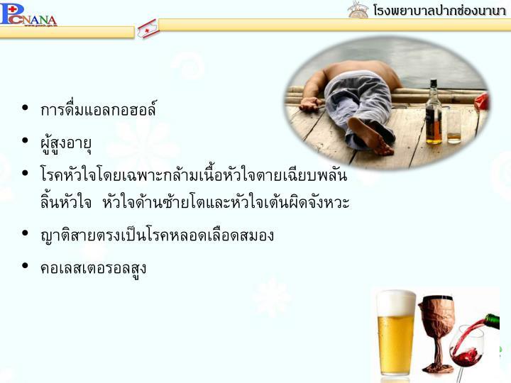 การดื่มแอลกอฮอล์