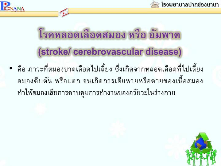 Stroke cerebrovascular disease