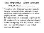 eesti k rgharidus v lises v rdluses oecd 2007 oecd reviews of tertiary education estonia