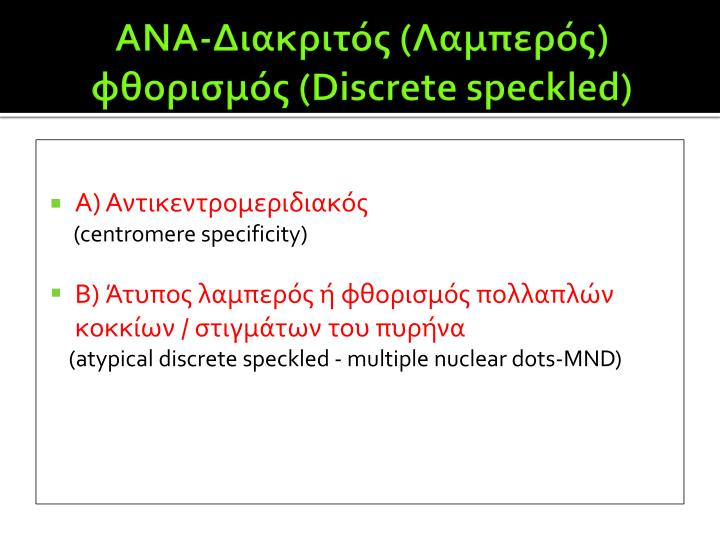 ΑΝΑ-Διακριτός (Λαμπερός) φθορισμός (