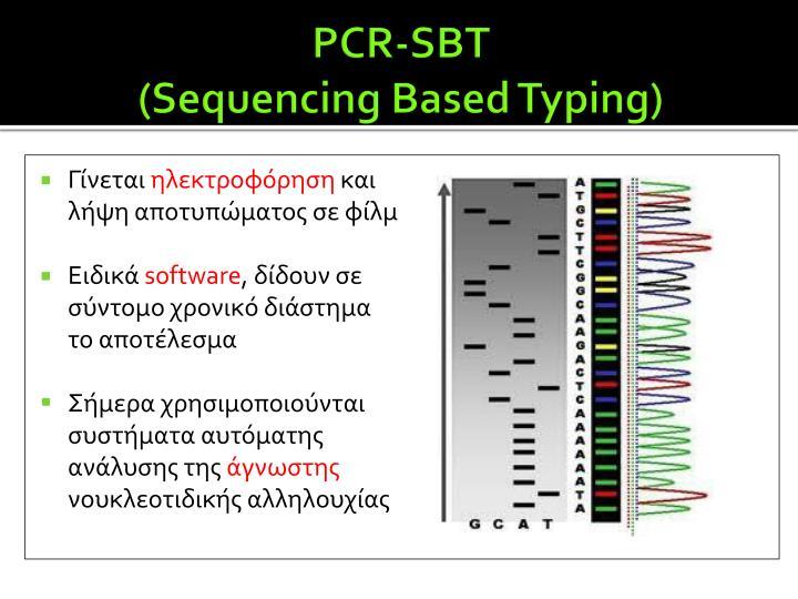 PCR-SBT