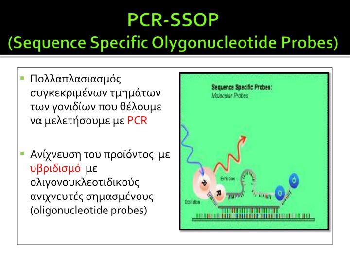 PCR-SSOP