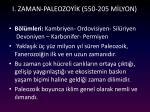 i zaman paleozoy k 550 205 m lyon