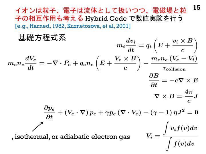 イオンは粒子、電子は流体とし