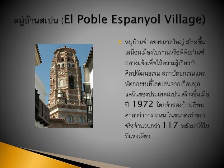 หมู่บ้านสเปน (