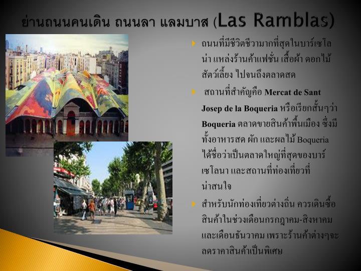 ย่านถนนคนเดิน ถนนลา แลมบาส (