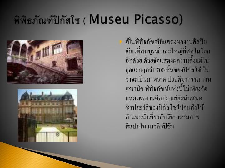 พิพิธภัณฑ์ปิกัสโซ (