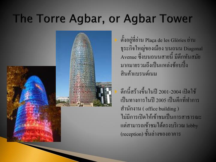The Torre