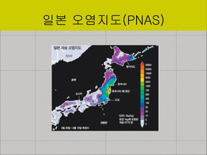 일본 오염지도(PNAS)