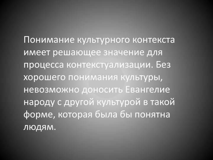Понимание