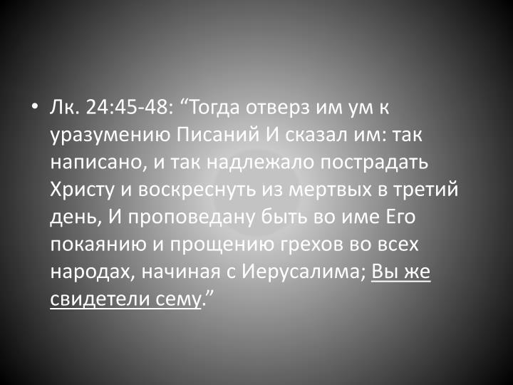 . 24:45-48:          :  ,            ,             ,   ;