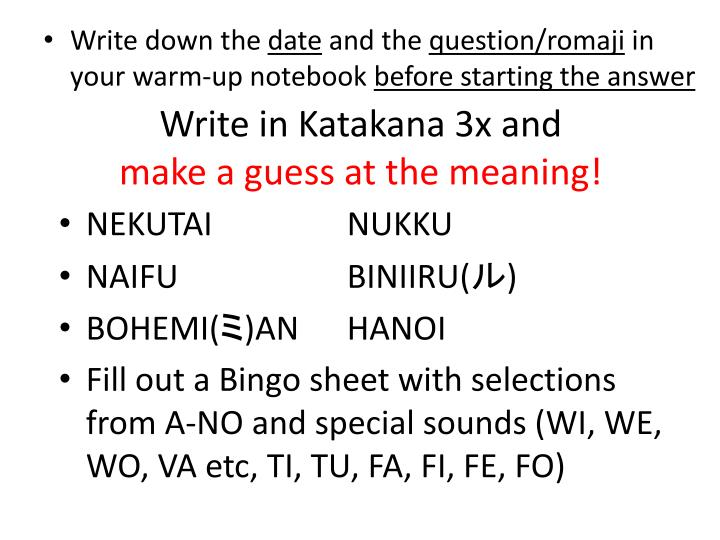 Write in katakana 3x and make a guess at the meaning