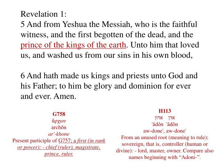 Revelation 1: