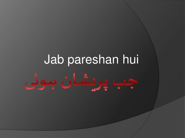 Jab pareshan hui