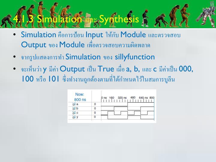 4.1.3 Simulation