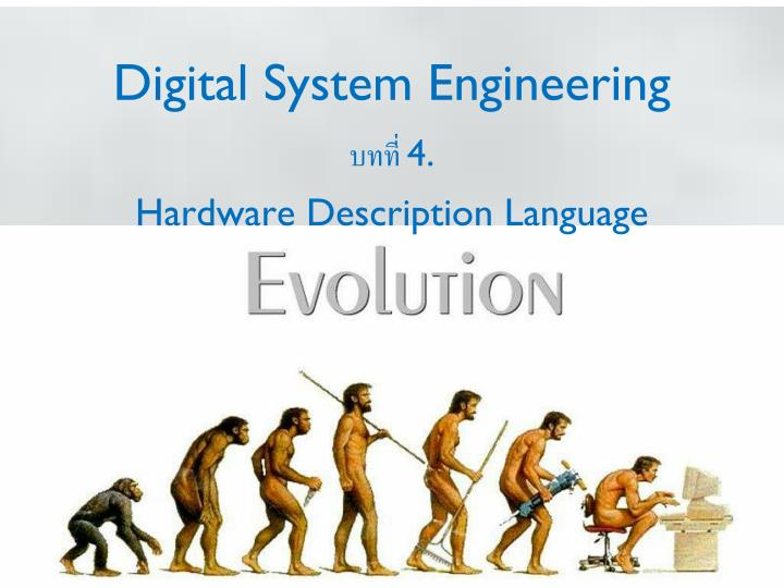 Digital system engineering
