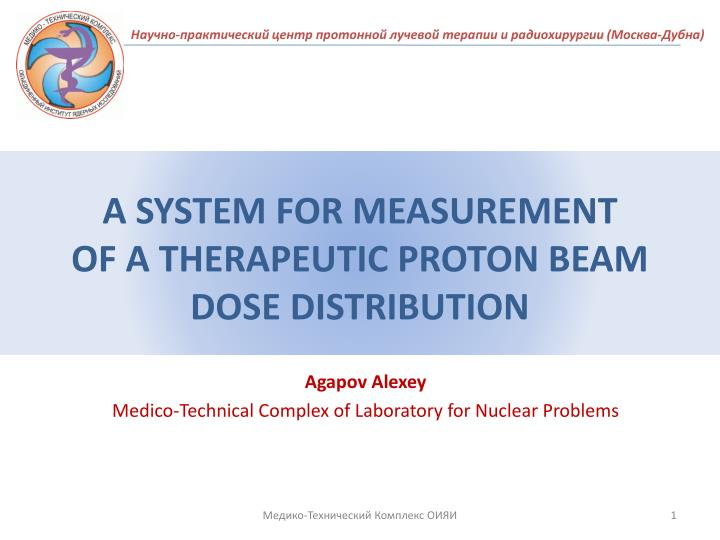 A system for measurement of a therapeutic proton beam dose distribution