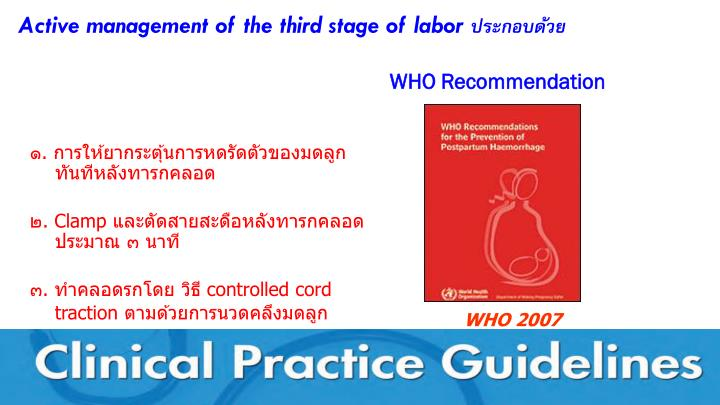 Active management of the third stage of labor