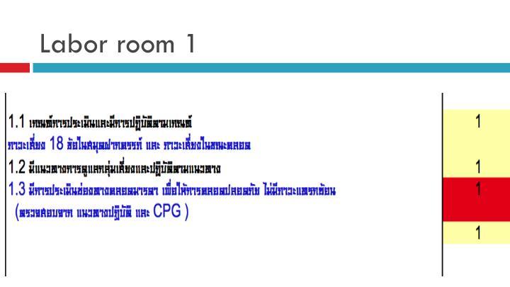 Labor room 1