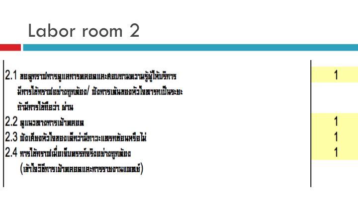 Labor room 2