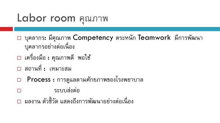 Labor room