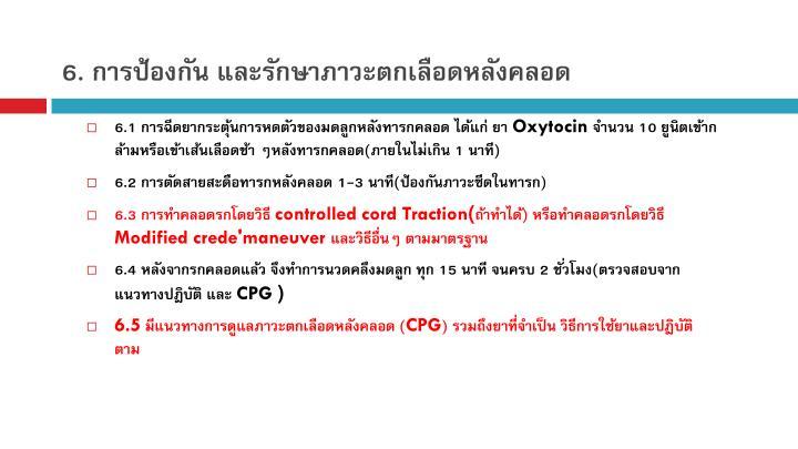 6. การป้องกัน และรักษาภาวะตกเลือดหลังคลอด