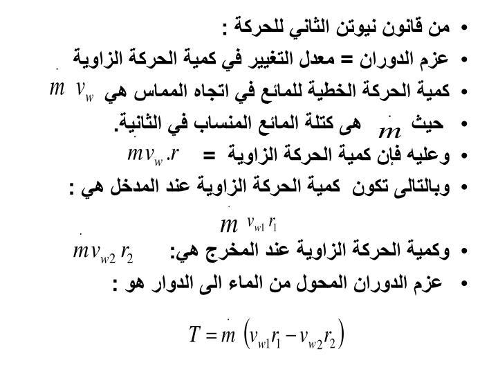 من قانون نيوتن الثاني للحركة :