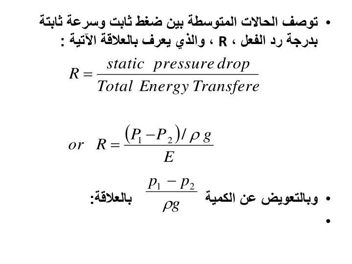 توصف الحالات المتوسطة بين ضغط ثابت وسرعة ثابتة بدرجة رد الفعل ،