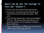 where can we get the courage to face our giants