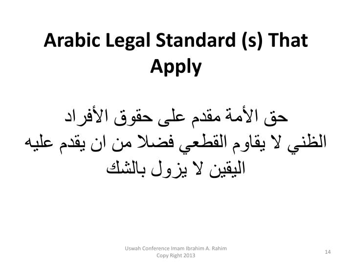 Arabic Legal Standard (s) That Apply