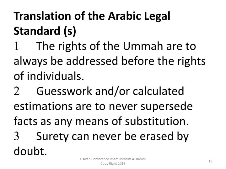 Translation of the Arabic Legal Standard (s)